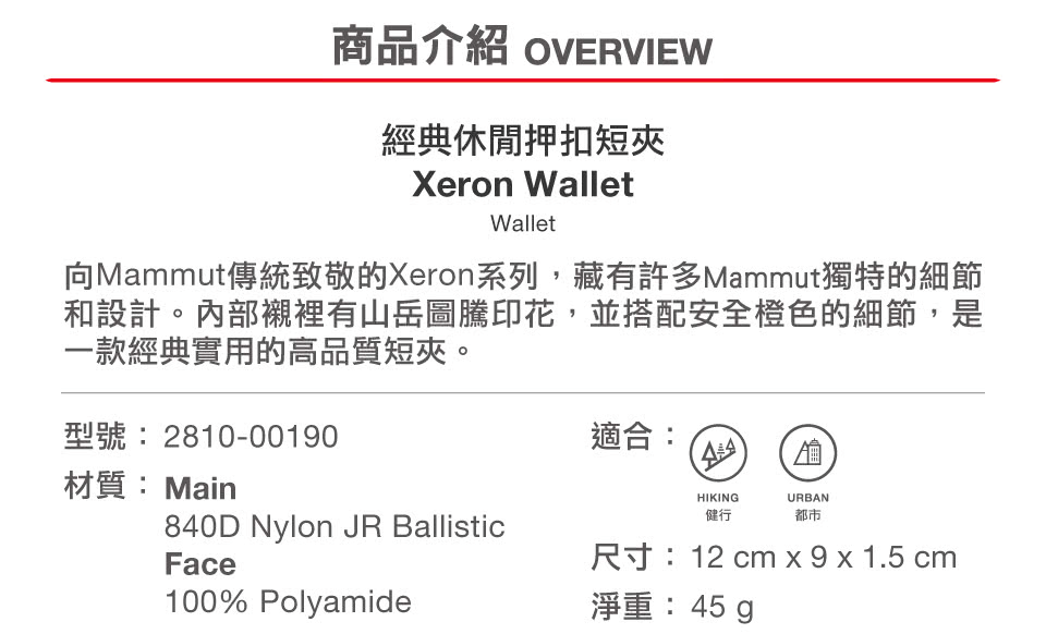 Mammut 旅遊錢包 Xeron Wallet